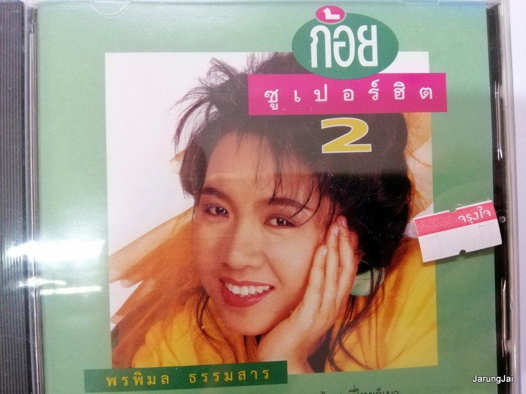 cd nt ก้อย พรพิมล ธรรมสาร ซูเปอร์ฮิต ชุด 2 วอนลมฝากรัก - Sonne Mart โดย  JarungJai.com : Inspired by LnwShop.com